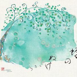 武の四季(夏)(2011)
