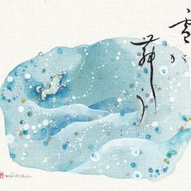 武の四季(冬)(2011)