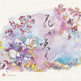 武の四季(春)(2011)