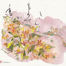 武の四季(秋)(2011)