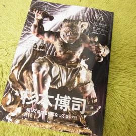 """美術出版社""""美術手帖""""2014年7月号No.1006  graniph Tshirts design award2014 特集記事にて掲載"""