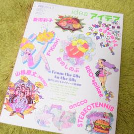 """誠文堂新光社""""アイデア""""2014年7月号No.365  graniph Tshirts design award2014 特集記事にて掲載"""