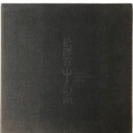 Yutaka Matsuzawa, PSI BOX, Ed. 300, Okazaki Gallery, Tokio, Private collection, © Yutaka Matsuzawa.