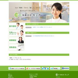 新しいウェブサイト