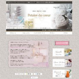 アメブロカスタマイズ Petales du coeur様のブログをカスタマイズさせていただきました。