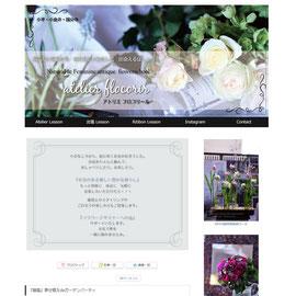 アメブロカスタマイズ atelier flocorir様のブログをリニューアルさせていただきました。