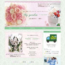 アメブロカスタマイズ My Garden様のブログをカスタマイズさせていただきました。