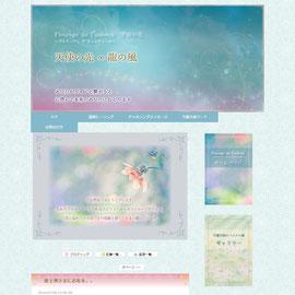 アメブロカスタマイズ 天使の光∞龍の風様のブログをカスタマイズさせていただきました。
