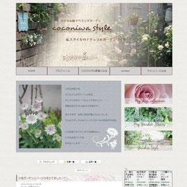 coconiwa style様のブログをカスタマイズさせていただきました。