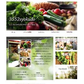 アメブロカスタマイズ 3552食堂様のブログをカスタマイズさせていただきました。