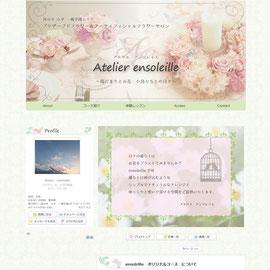 アメブロカスタマイズ  フラワーサロン アンソレイエ様のブログをカスタマイズさせていただきました。