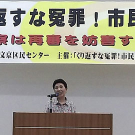 「袴田事件」を訴える姉の秀子さん
