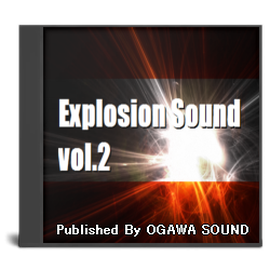 爆発効果音素材集 Explosion sound vol.2