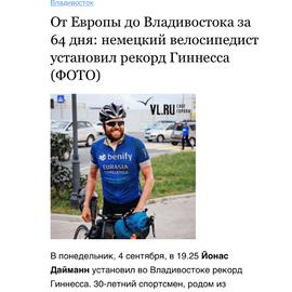 Eurasien Fahrradweltrekord