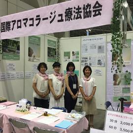 2018年8月5日 癒しフェア2018in東京