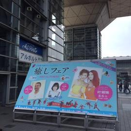 2017年8月5日・6日 癒しフェア2017in東京