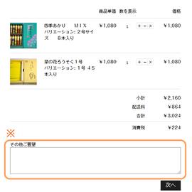 ショッピングカート②