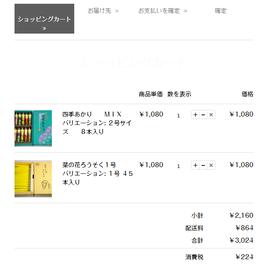 ショッピングカート①