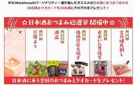 ラジオ懸賞-日本酒おつまみ総選挙