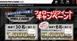 ゲーム懸賞-アマゾンギフト-プレゼント