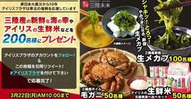 岩手県懸賞-三陸産-プレゼント