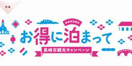 長崎GOTOキャンペーン-長崎市観光キャンペーン