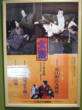 大坂冬の陣を題材にした「近江源氏先陣館」