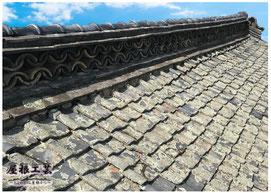和瓦  和瓦葺き替え 加須市 屋根工事 ©2018屋根工芸 ㈱大塚興業社
