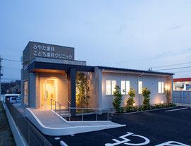 モダンな外観 の 歯科医院(福津市 みやた歯科 こども歯科 クリニック様)
