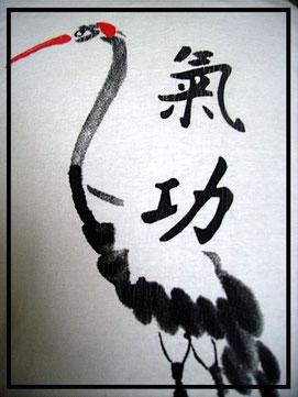 Grue Chinoise avec qualigraphie Qi Gong, cours à l'Afacs Barberaz, pour la maitrise de l'Energie Vitale