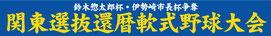 オーダーメイド横断幕.COM-戸谷染料商店-横断幕・応援幕・幕-実績例ほか-実績例-登山・講・イベント-関東選抜還暦軟式野球大会様