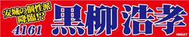 オーダーメイド横断幕.COM-戸谷染料商店-横断幕・応援幕・幕-実績例ほか-実績例-競艇-KYOTEI-黒柳浩孝選手