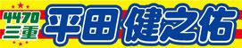 オーダーメイド横断幕.COM-戸谷染料商店-横断幕・応援幕・幕-実績例ほか-実績例-競艇-KYOTEI-平田健之佑選手