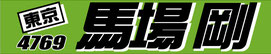 オーダーメイド横断幕.COM-戸谷染料商店-横断幕・応援幕・幕-実績例ほか-実績例-競艇-KYOTEI-馬場剛選手
