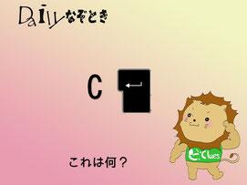 【謎解き】Daily謎解き72
