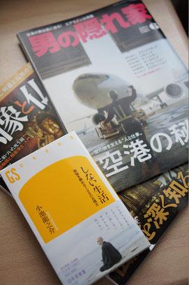 3冊の本、雑誌を買っちゃった!
