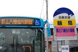 飯島バス停と白鳥交通の水色バス