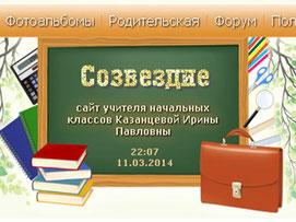 Сайт Казанцевой И.П.