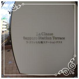 内装↓ラ・クラッセ札幌ステーションテラス LaClasseSapporoStationTerrace