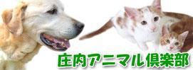 庄内アニマル倶楽部
