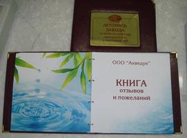 """Книга отзывов ООО """"Акведук"""""""