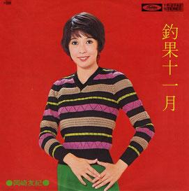 私は忘れない EPジャケト (ドーナツ盤 当時¥500)