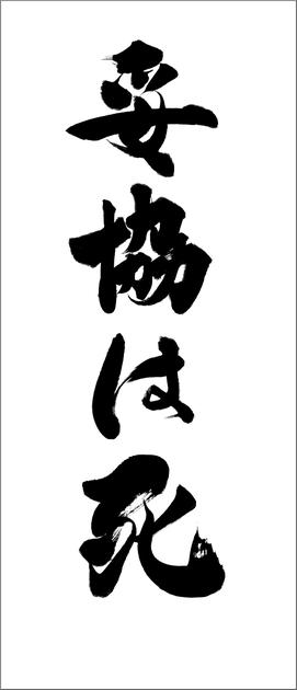 筆文字:妥協は死|スローガン・企業理念・社訓・社是の筆文字|書家へのご注文・依頼でハイクオリティな筆文字を作成