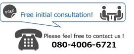 Free initial consultation! Please feel free to contact us!
