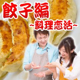 社会人サークルISTコミュニティ料理恋活