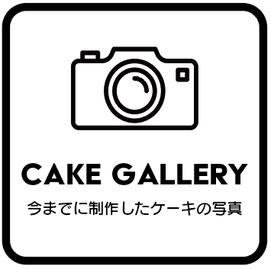 制作したケーキの写真