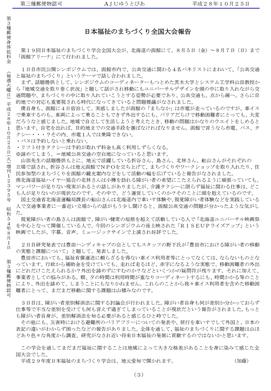 3ページ目です。