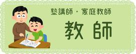 塾講師・家庭教師:アルバイト・パート・転職の志望動機