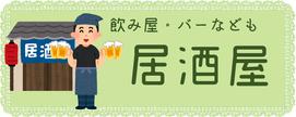 居酒屋:アルバイト・パート・転職の志望動機