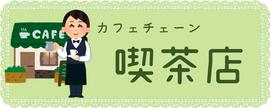 カフェ・喫茶店:アルバイト・パート・転職の志望動機
